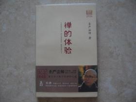禅的体验(圣严说佛)(一版一印)10品