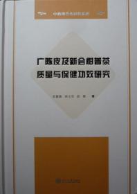 广陈皮及新会柑普茶质量与保健功效研究