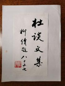 不妄不欺斋之一千两百六十四:柳倩宣纸书名题签原稿,18*9.5厘米,有完整落款、钤印,相当于小帧作品。另纸粘贴