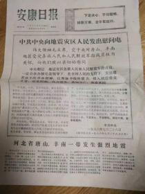 《安康日报》1976年7月30日(8开4版)(中共中央慰问唐山地震灾区等)