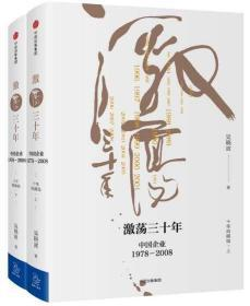 激荡三十年:中国企业1978~2008. 上