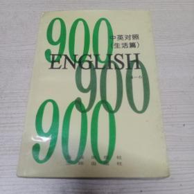 英语900句:中英对照.生活篇