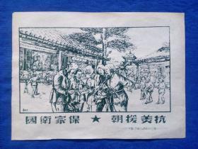 1950年【抗美援朝保家卫国】美术字 木刻版画 中国人民银行山西省分行印制宣传画