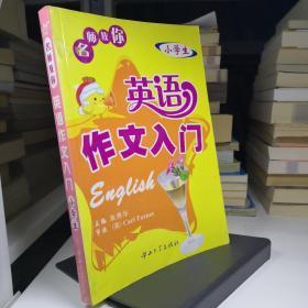 名师教你:英语作文入门(小学生)