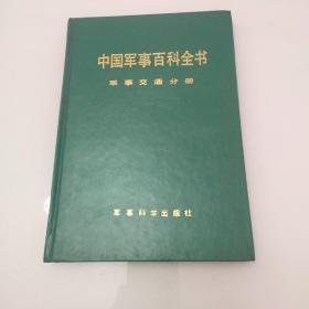 中国军事百科全书(军事交通分册)