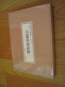 古道山房诗抄(东明山文化丛书)全新塑封