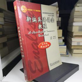 新编英语语法教程.第四版 教师用书