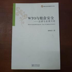 WTO与粮食安全 ——法律与政策问题