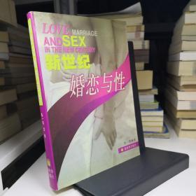 新世纪婚恋与性