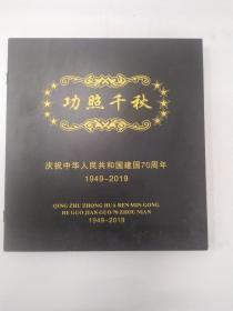 功照千秋(庆祝中华人民共和国建国70周年,1949——2019)(晚上拍日光灯反光)