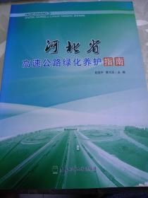 河北省高速公路绿化养护指南