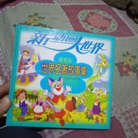 新动画大世界,蓝色花(汉拼音读物)