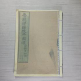 普明禅师牧牛图颂(影印本)
