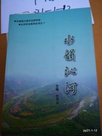 沁河文化系列丛书之一  水韵沁河