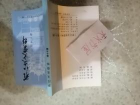 罗江文史资料(第十六辑) 品相如图