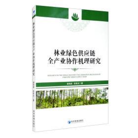 林业绿色供应链全产业协作机理研究