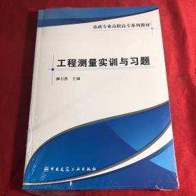 工程测量〔第二版〕工程测量实训与习题【全新未开封2本合售〕