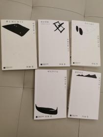 阿城签名本5册合售(5册全签):《树王 棋王 孩子王》《遍地风流》《威尼斯日记》《常识与通识》《闲话闲说》