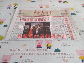 中国教育报2021年1月1日