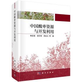 中国酸枣资源与开发利用