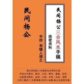 民间杨公三合风水笔记 绝密 格龙立向择吉透地定局父母三般卦三合联珠民间口诀