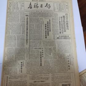 吉林日报1949年2月12日中原我军攻克荆门,为什么我们必须实行批评与自我批评