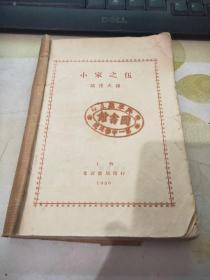 民国珍本:小家之伍(1930年初版初印 )   【前后缺皮;见图】  J