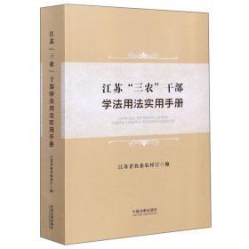 9787521612622-ha-江苏三农干*学法用法使用手册