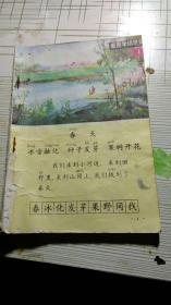 六年制小学课本语文第二册(无前后皮,内无字)