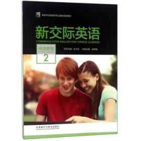 新交际英语阅读教程2 温秀颖 张文忠