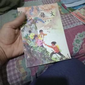 五年制小学课本语文第四册。
