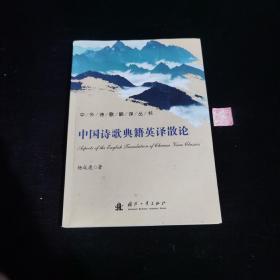 中外诗歌翻译丛书:中国诗歌典籍英译散论(签名本)