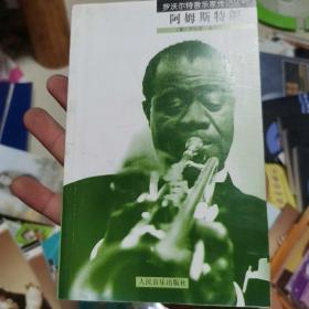 罗沃尔特音乐家传记丛书:阿姆斯特朗