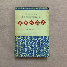 1979-1982全国民间文学作品评奖获奖作品选