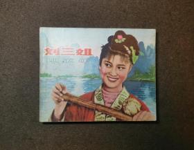 刘三姐(电影连环画)