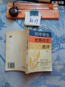初中学生优秀作文选评(三)