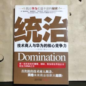统治 技术商人与华为的核心竞争力