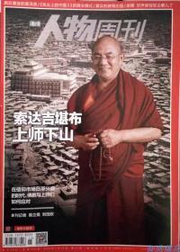 南方人物周刊杂志 2014年5月特刊 索达吉堪布上师下山