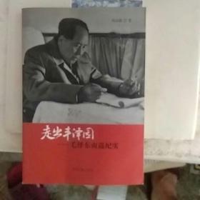 走出丰泽园:毛泽东南巡纪实