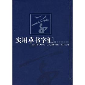 当天发货,秒回复咨询 二手实用草书字汇 上海书画出版社 上海