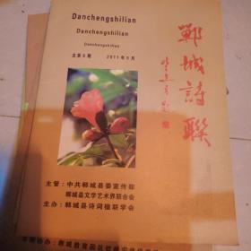 郸城诗联2011.5