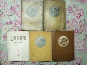 毛泽东选集(五卷全.一版一印.大32开.第一——第四卷竖排版.第五卷横排版)