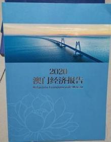 澳门经济报告2020