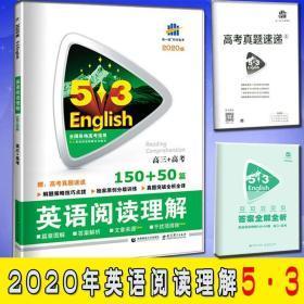 高三+高考 英语阅读理解 150+50篇/53英语阅读理解系列图书 2017版