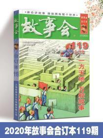 2020年《故事会》合订本119 期 中国当代民间文学社会生活故事 身边故事 通俗文学杂志 休闲轻松生活易读书籍上海文艺