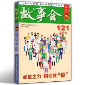 2020年《故事会》合订本121 期 中国当代民间文学社会生活故事 身边故事 通俗文学杂志 休闲轻松生活易读书籍上海文艺