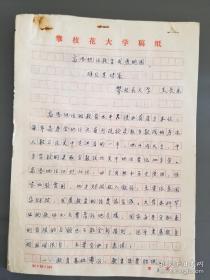 江苏大学教师教育学院副院长 王长乐 手稿
