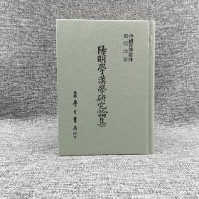 台湾学生书局版  戴瑞坤《陽明學漢學研究論集》(精装)