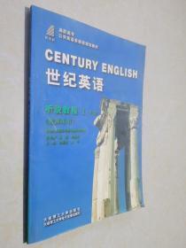 世纪英语听说教程 i(教师用书)带光盘