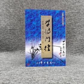 台湾学生书局版 张正体《学诗门径》